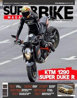SuperBike Magazine №2 (февраль 2015)