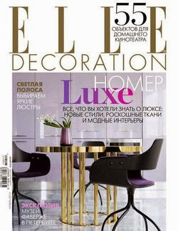 Elle Decoration №11 (ноябрь 2014)