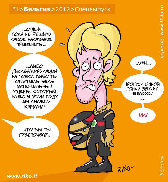 Ромэн Грожан получает наказание от FIA - комикс Riko по Гран-при Бельгии 2012