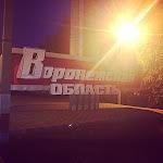lenlena020 Я наконец-то здесь!  #любимыйВоронеж #Воронеж #М4