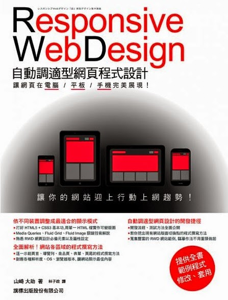 網站RWD(Responsive web design)教學設計 教學書推薦 JP 範例 Bootstrap