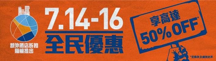 Zuji全民酒店半價優惠Day2(7月17日)