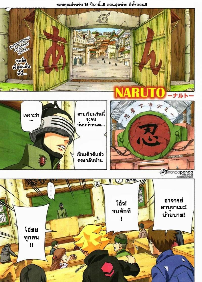 Naruto - อุซึมากิ นารูโตะ!! - 1