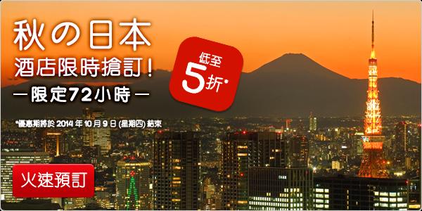 Hotels.com日本酒店【限時3日】優惠,低至5折,仲可用優惠碼再9折。