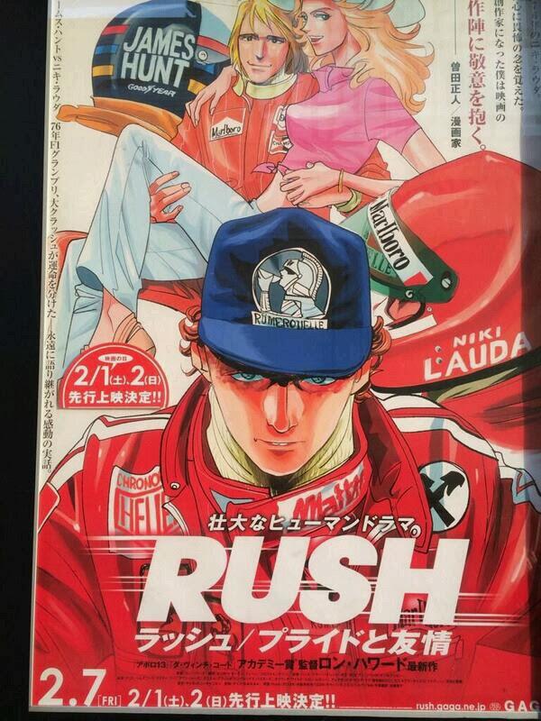 Японский постер фильма Rush в стиле магна