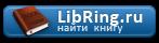 Огненный патруль на Libring.ru