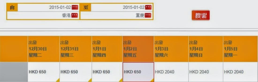重慶 單程 $650(連稅$913)