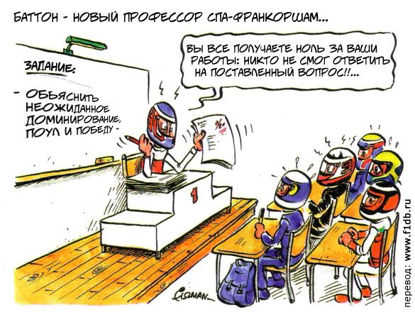 Дженсон Баттон доминирует в Спа - комикс Fiszman по Гран-при Бельгии 2012