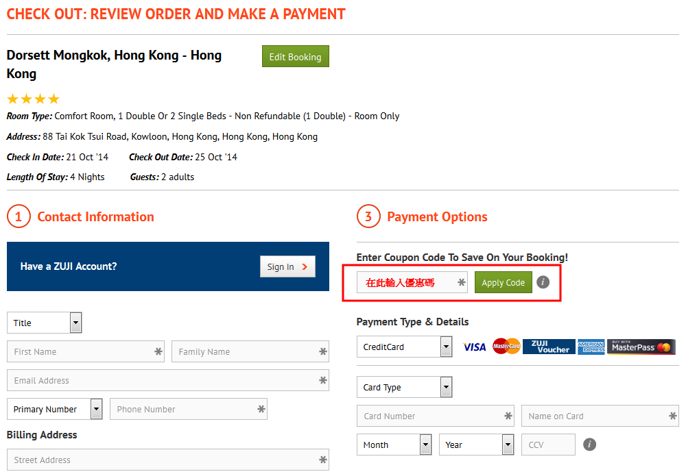 insert zuji discount code