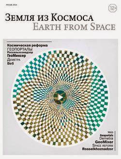 Земля из космоса №2 (2014)