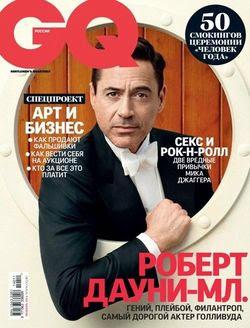 GQ №11 (ноябрь 2014)