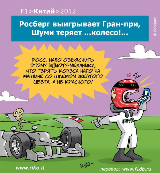 Михаэль Шумахер сходит на Mercedes на Гран-при Китая 2012 - комикс Riko