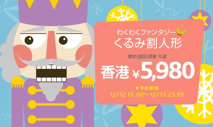 Vanilla Air香草航空明年2-3月優惠,香港飛東京(成田) 來回連稅$589起, 明日早上9點開賣。