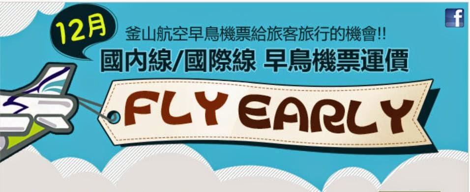 釜山航空12月早鳥優惠,香港往返釜山$1,388、澳門釜山釜山MOP1,090,今晚已開賣!