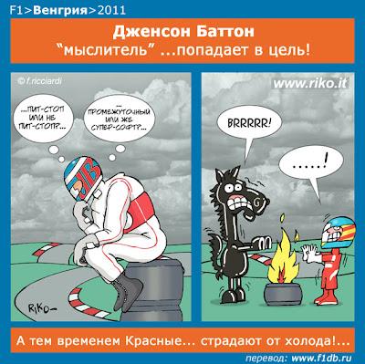Дженсон Баттон думает о статегии, а Ferrari страдают от холода на Хунгароринге - комикс Riko по Гран-при Венгрии 2011