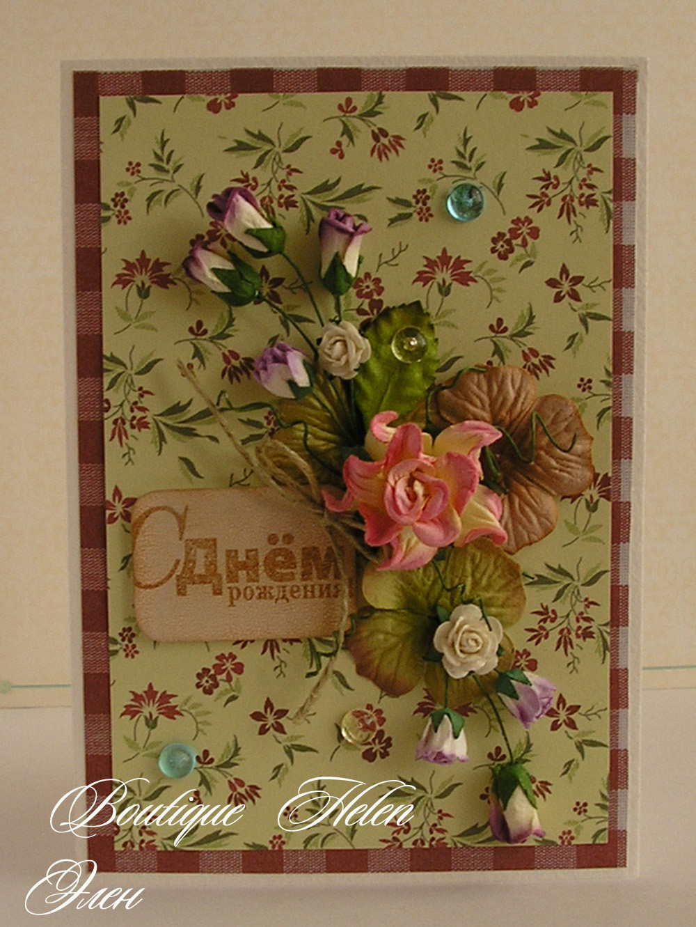 Открытки с цветами с днем рождения своими руками