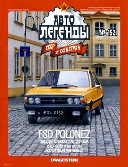 Автолегенды СССР №152 (2014). FSO Polonez