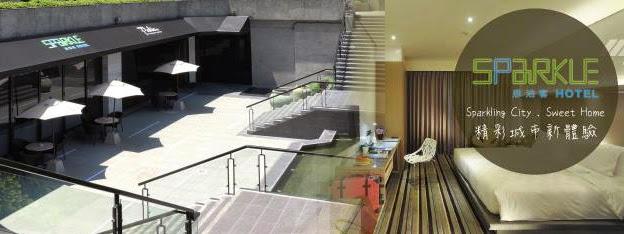 思泊客飯店 Sparkle Hotel ~於2014年4月開張