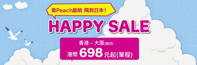 Peach Happy Sale 2014-06-11