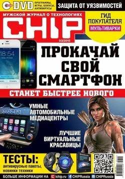 Chip №3 (март 2015 / Россия)