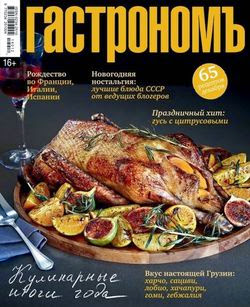 Гастрономъ №12 (ноябрь 2014)