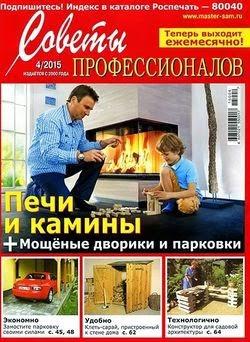 Советы профессионалов №4 (апрель 2015)