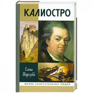 книга о графе Калиостро