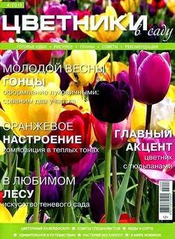 Цветники в саду №4 (апрель 2015)