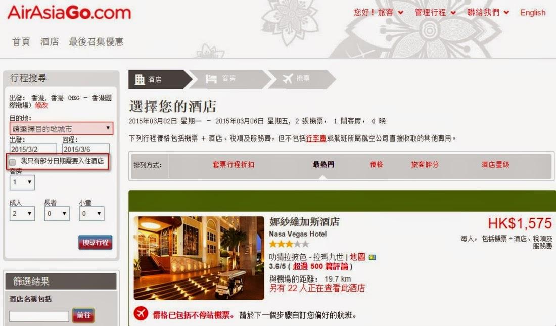 AirAsiaGo搜尋時可揀「我只有部分日期需要入住酒店」