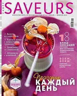 Saveurs №1-2 (январь-февраль 2015)