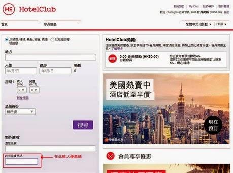 hotelclub promo code sep2014