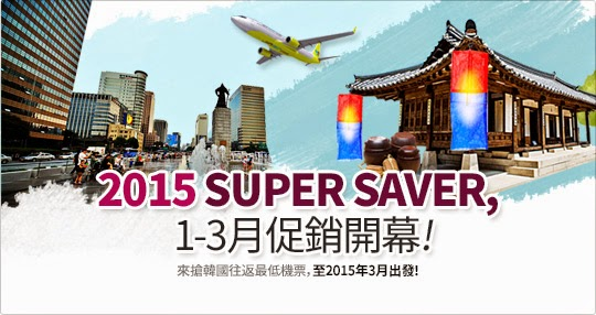 真航空Jin Air農曆新年優惠,香港飛首爾來回機票$1,850($2,546連稅)。