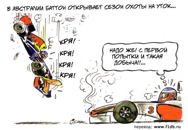 Дженсон Баттон подстреливает утку Себастьяна Феттелья на Гран-при Австралии 2012 - комикс Fiszman