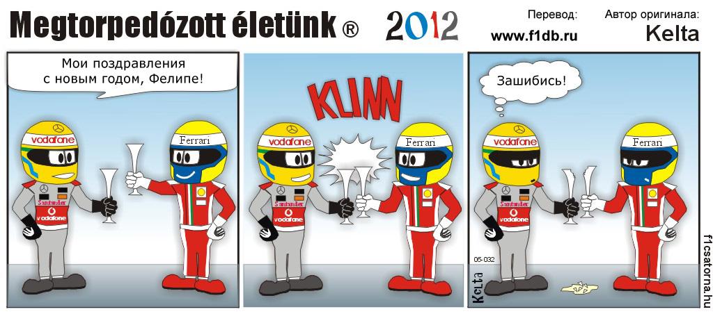 Льюис Хэмилтон и Фелипе Масса выпивают в честь наступающего нового года - комикс Kelta