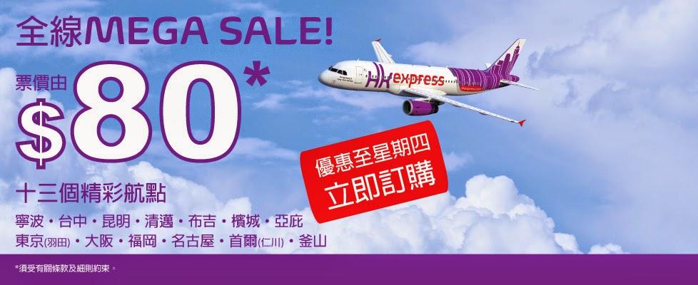 【Mega Sale】HK Express全線13條航線勁減Mega Sale,低至$80蚊!!!今晚零晨(4/7)搶呀喂!