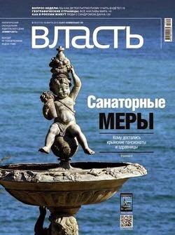 Коммерсантъ Власть №10 (март 2015)