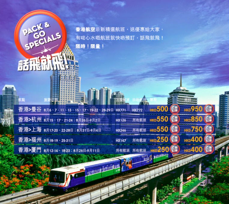 HK Airlines新一輪「話飛就飛」今晚12點(30/7)開賣!