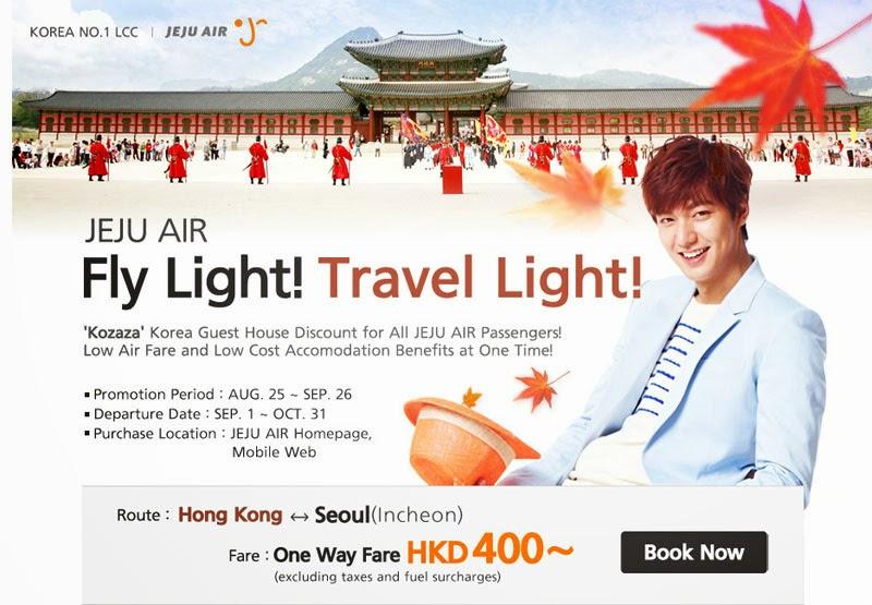濟洲航空即時出發優惠,香港去首爾$1,577起(連稅),9月至10月出發,即搶!