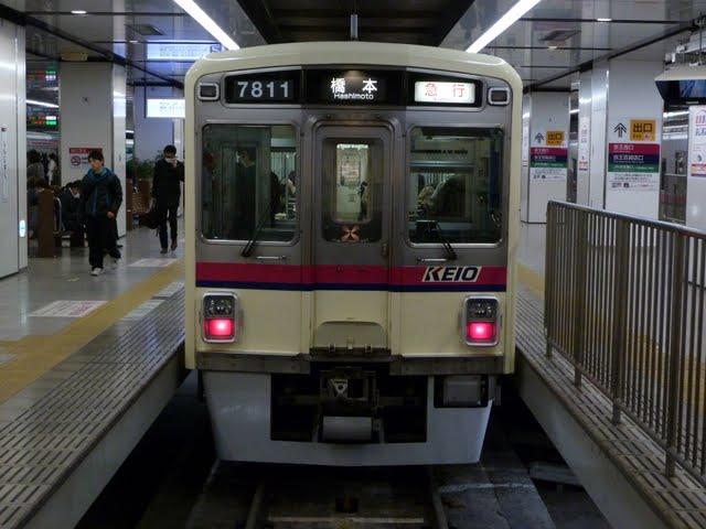 京王電鉄 急行 橋本行き2 7000系幕式