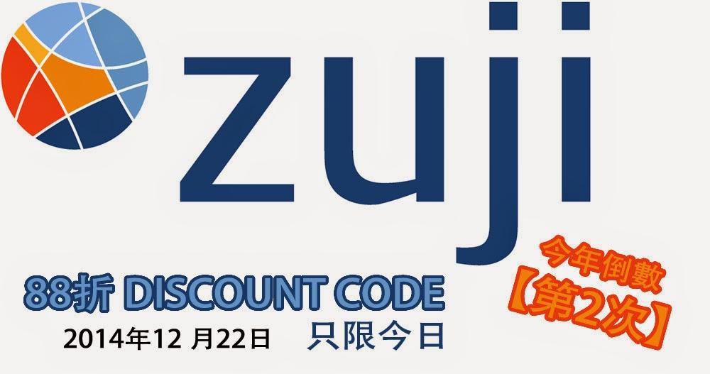 Zuji 今年倒數「最後2次」88折訂房優惠碼,只限今天(12月22日)使用。