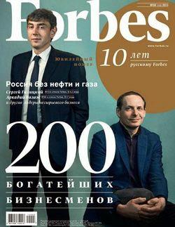 Forbes №5 (май 2014)