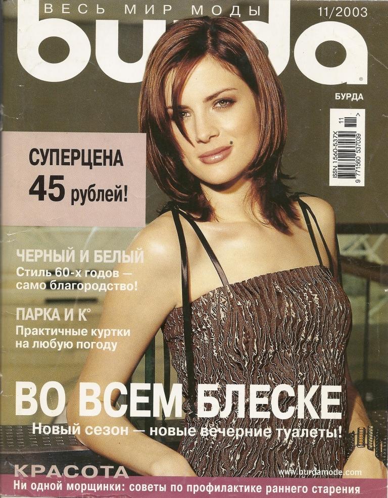 Бурда моден 11 2003 скачать бесплатно