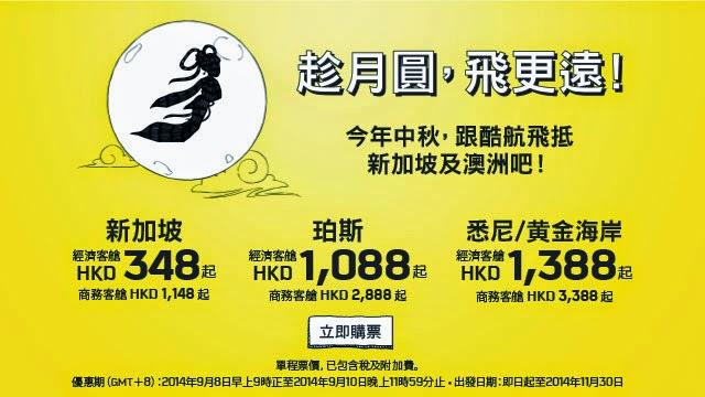 酷航Scoot中秋優惠,香港往來新加坡$348起、珀斯$1,088起、悉尼、黃金海岸$1,388起,聽朝9點開賣!