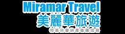 美麗華旅遊 Miramar Travel