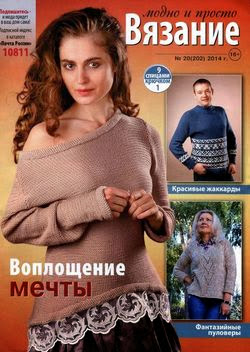 Вязание модно и просто №20 2014