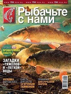 Рыбачьте с нами №3 (март 2015)
