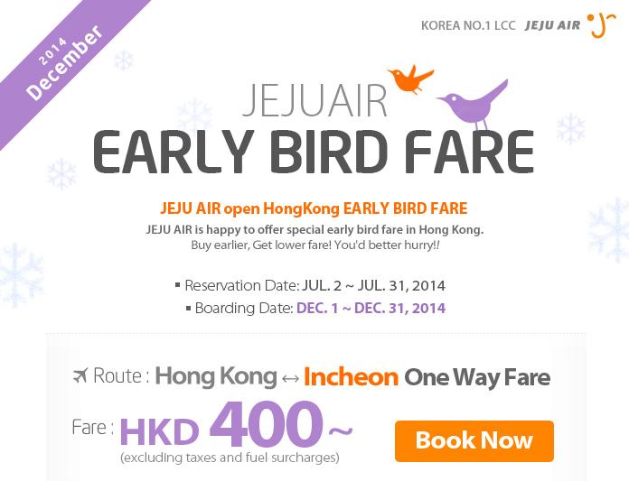濟洲航空-香港來回首爾早鳥優惠【來回連稅$1,578起】快搶啦!