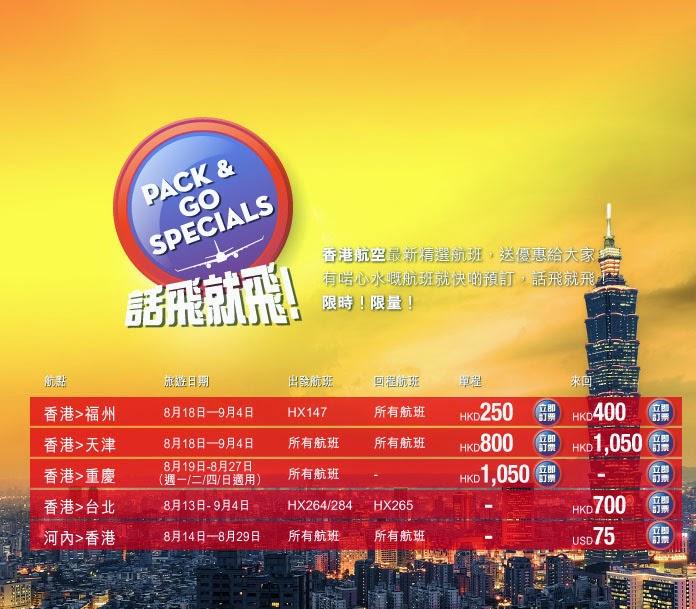 HK Airlines新一輪「話飛就飛」今晚12點(6/8)開賣!