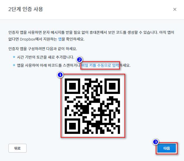 드롭박스 2단계 인증 - 2단계 인증 사용창 - QR 코드 인식.jpg