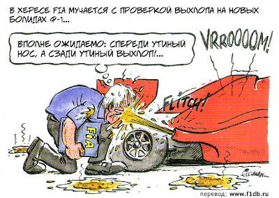 FIA проверяет выхлопную систему на новых болидах на предсезонных тестах 2012 в Хересе - комикс Fiszman